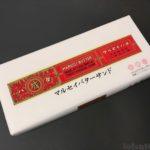 六花亭の『マルセイバターサンド』が美味しい!