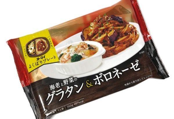 オーマイの『海老と野菜のグラタン&ボロネーゼ』が超おいしい!