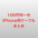 100均の『iPhone用ライトニングケーブル』まとめ。急速充電・データ通信も!