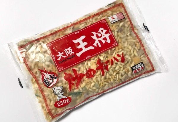 大阪王将の冷凍食品『本格直火炒めチャーハン』が超おいしい!