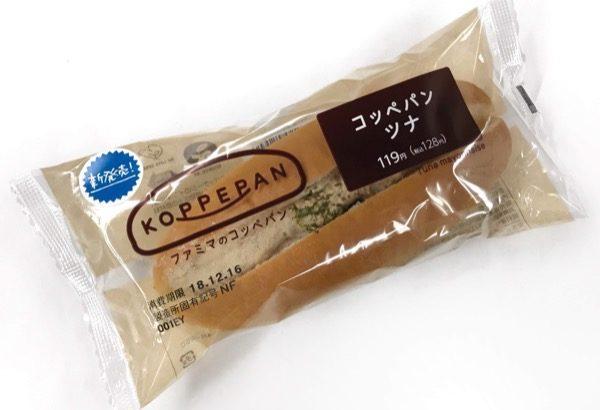 ファミマの『コッペパンツナ』が玉葱の食感で美味しい!