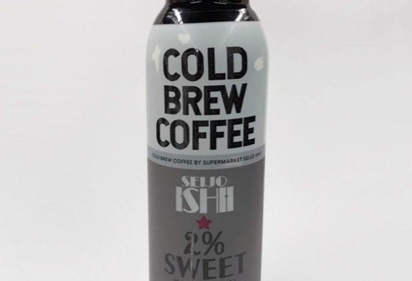 成城石井の『コールドブリューコーヒー微糖 250ml』が美味しい!