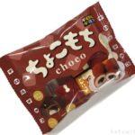 チロルチョコの『ちょこもち』が美味しい!