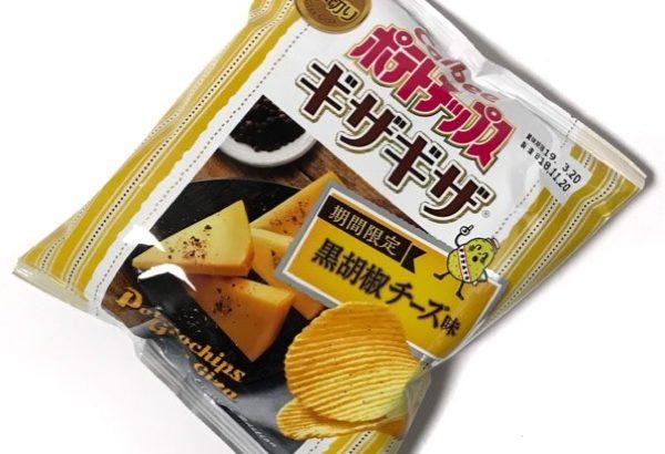 カルビーの『ポテトチップスギザギザ黒胡椒チーズ味』が超おいしい!