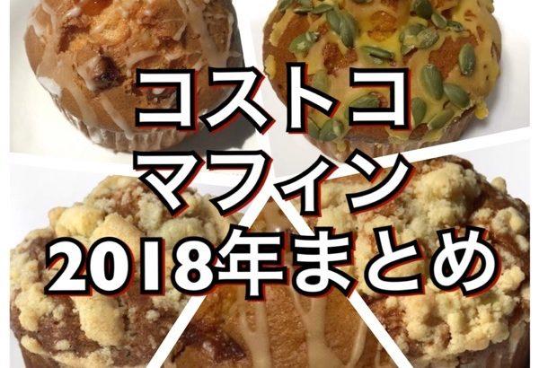 コストコの『マフィン(2018年)』まとめ!新商品など!