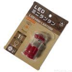100均の『LEDミニランタン』がキーホルダーのサイズで可愛い!