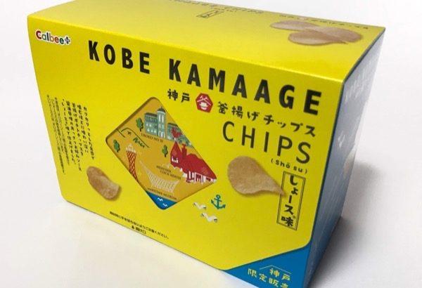 カルビーの『神戸釜揚げチップスしょース味』がお土産に懐かしい美味しさ!