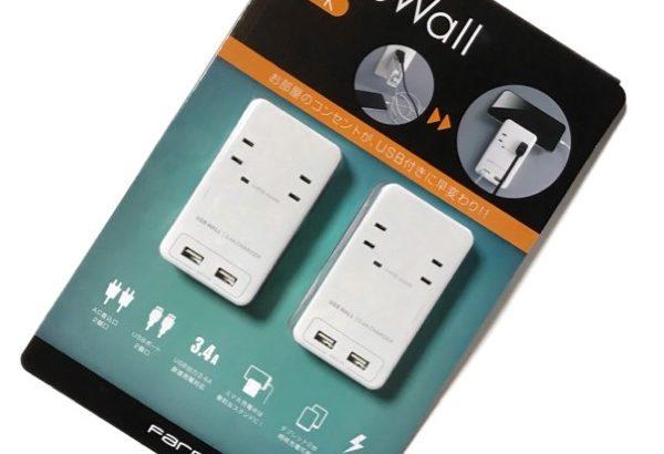 コストコの壁付けUSBコンセント『USB Wall 2PK』が急速充電でスゴイ!