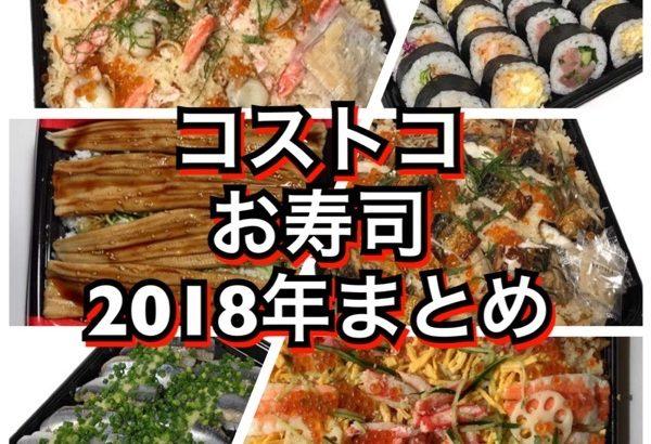 コストコの『お寿司(2018年)』新商品まとめ!ちらし、握り、巻き寿司など!