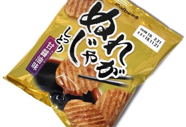 カルビーの『ぬれじゃが甘醤油味』がしっとり美味しい!