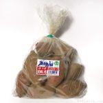 コストコの『種子島安納いも』が甘くて美味しい!