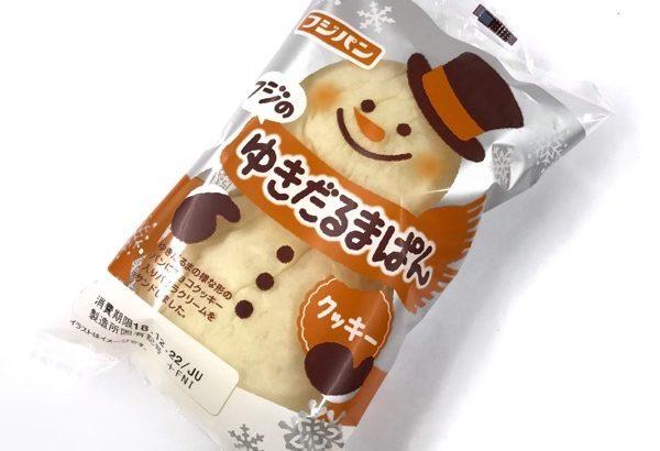 フジパンの『フジのゆきだるまぱん』がクッキークリームで美味しい!