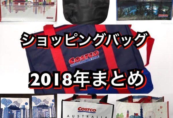 コストコの『ショッピングバッグ(2018年)』まとめ!限定品から保冷バッグまで!