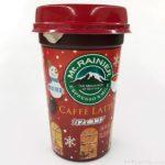 マウントレーニアの『カフェココア』が美味しい!
