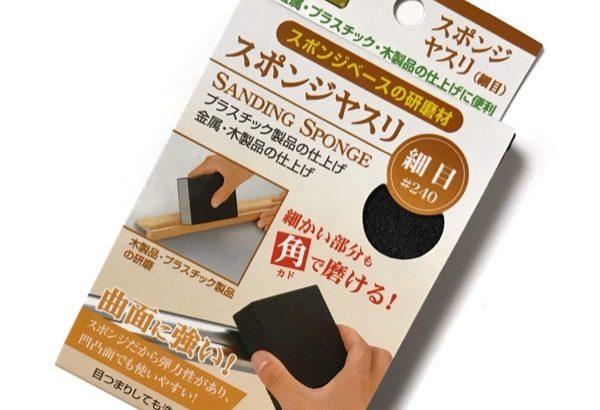 100均の『スポンジヤスリ(細目)金属・プラスチック・木製品の仕上げ』がスゴイ便利!