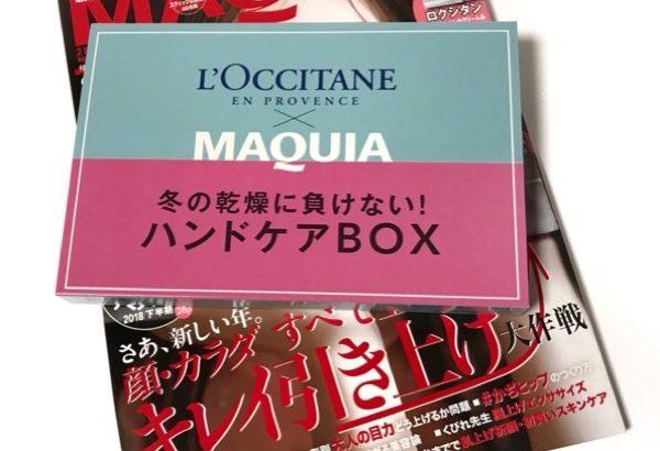 マキアの2019年2月号付録『ロクシタン シアハンドクリーム』を買いました!