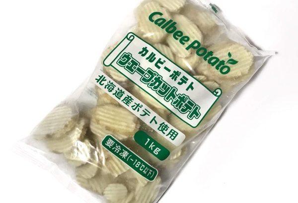 カルビーポテトの『ウェーブカットポテト』がポテチ風カットで美味しい!