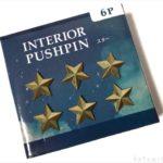 100均の『インテリア プッシュピン スター』がアンティーク風でオシャレ!