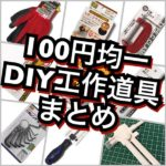 100均の『DIY工具』まとめ!工作道具を一覧にしました!