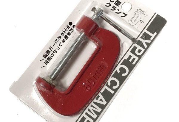 100均の『C型クランプ(50mm)』がコンパクトでDIYに便利!