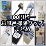 100均の『お風呂掃除グッズ』まとめ!スポンジやクエン酸など!