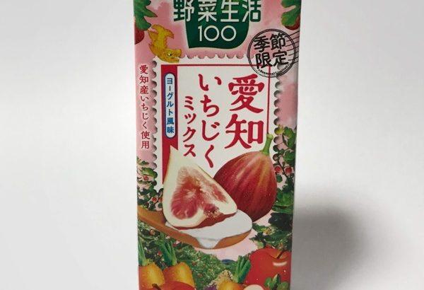 カゴメの『野菜生活100愛知いちじくミックスヨーグルト風味』が美味しい!