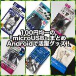 100均の『microUSBケーブル』まとめ。Androidのデータ転送・急速充電など!