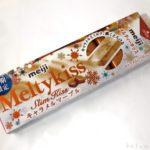 明治の『メルティーキッス キャラメルマーブル』が甘くて美味しい!