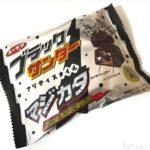 セブン限定の『ブラックサンダー マジカタ』がゴリッと美味しい!