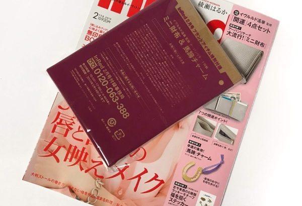 InRed(インレッド)2019年2月号の付録『ミニ財布と馬蹄チャーム』がオシャレ!