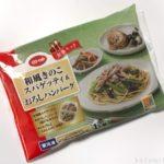コープの『和風きのこスパゲッティ&おろしハンバーグ』が美味しい!