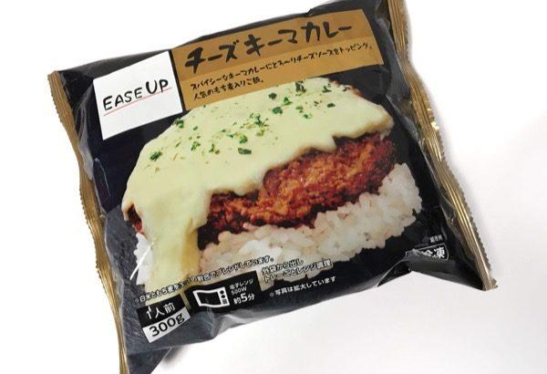 イトーヨーカドーの『EASE UP チーズキーマカレー』が超おいしい!