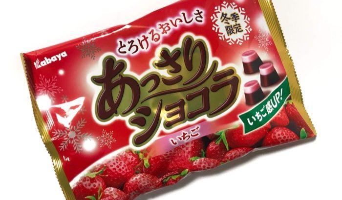 カバヤの『あっさりショコラ いちご』が苺の香りで美味しい!