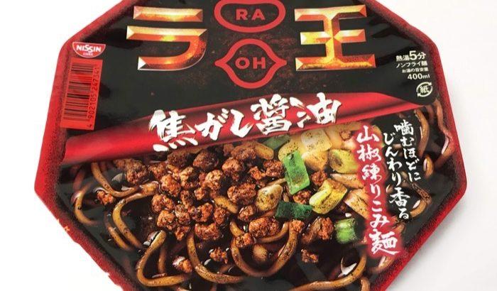 日清の『日清ラ王 焦がし醤油』が超おいしい!