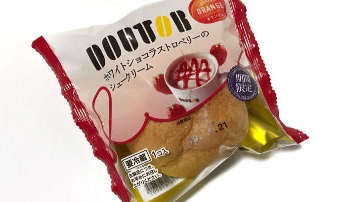 オランジェの『ドトール ホワイトショコラストロベリーのシュークリーム』が超おいしい!