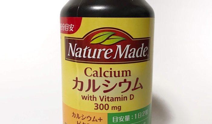 コストコの『ネイチャーメイド カルシウム (500粒)』がたっぷりお得!