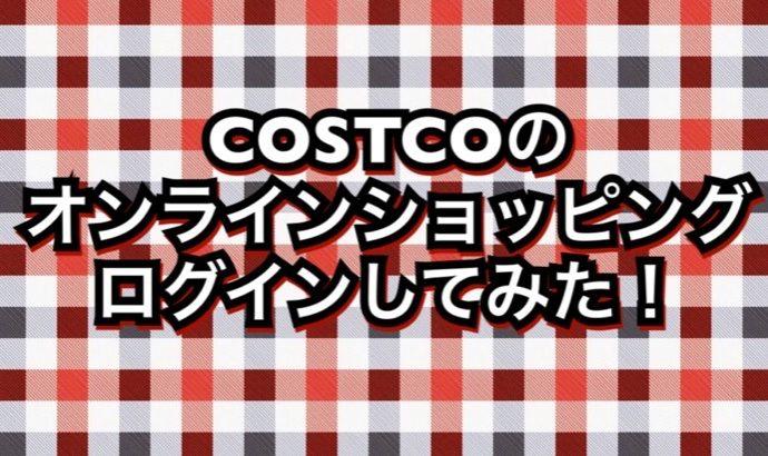 コストコのオンラインショッピング間近!?オンライン登録でログインしてワクワク!
