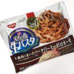 日清の冷凍食品『日清もちっと生パスタ 牛挽肉とまいたけのクリーミーボロネーゼ』が超おいしい!