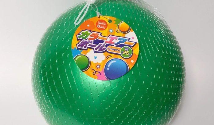 100均の『カラーエアーボール』が弾んで楽しい!
