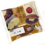 京都レマンの『あんバターカステラサンド』が超おいしい!