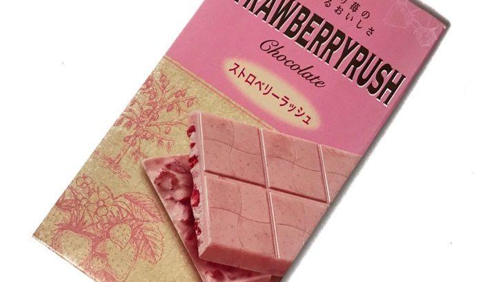 ブルボンの『ストロベリーラッシュ』が苺のフリーズドライたっぷりで美味しい!