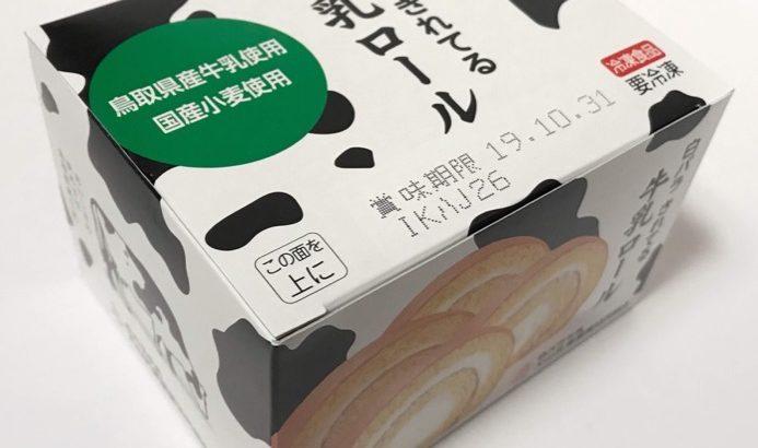 大山乳業の『白バラ きれてる 牛乳ロール』がなめらかで美味しい!