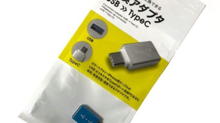 ダイソーの『USB TypeC 変換アダプタ』がコンパクトでスゴイ!