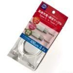 ダイソーの『Type-C≫Type-C 高速充電・通信ケーブル(100cm)』が100円でスゴイ!