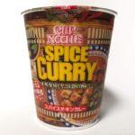 日清の『カップヌードル スパイスチキンカレー』が辛さと香りで美味しい!