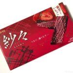 ロッテの『紗々(蘇芳いちご)』がパリッと美味しい!