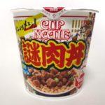 日清の『カップヌードル謎肉丼』がご飯に謎肉で美味しい!