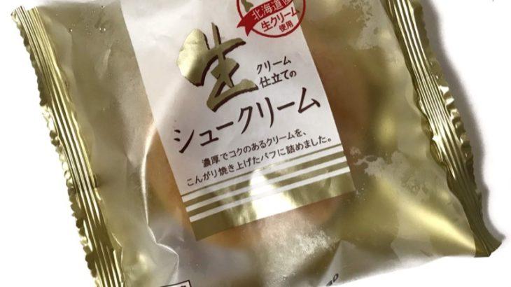 田口食品の『生クリーム仕立てのシュークリーム』が超おいしい!