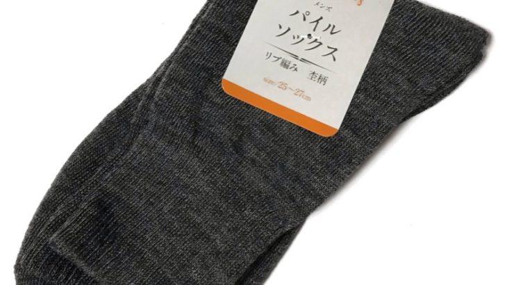 100均の『メンズ パイルソックス リブ編み 杢柄』が履きやすい!