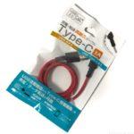 100均の『USB-A Type-C 充電・転送ケーブル(3A)ロングブッシュ』が丈夫で便利!